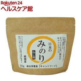 日本のみのり キャットフード(200g)【日本のみのり】