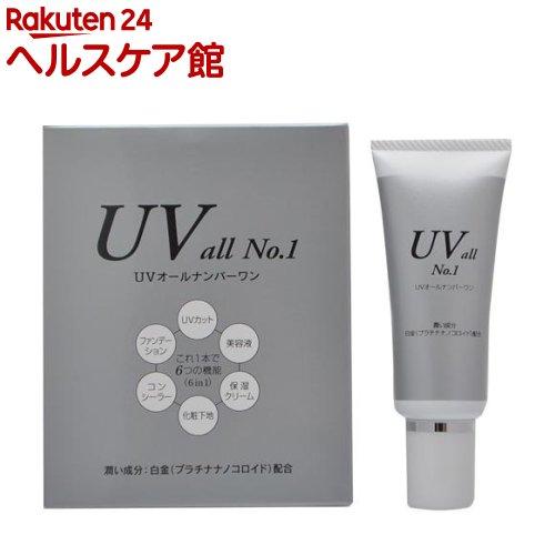 UVオールナンバーワン(45g)【新日本製薬】