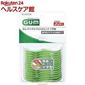 ガム(G・U・M) デンタルフロス&ピック Y字型(30本入)【more30】【ガム(G・U・M)】