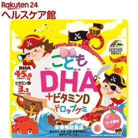 こどもDHA+ビタミンDドロップグミ(90粒)【ユニマットリケン(サプリメント)】