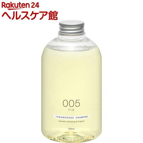 タマノハダ シャンプー 005 フィグ(540mL)【送料無料】