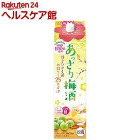 あっさり梅酒 パック(2000ml)