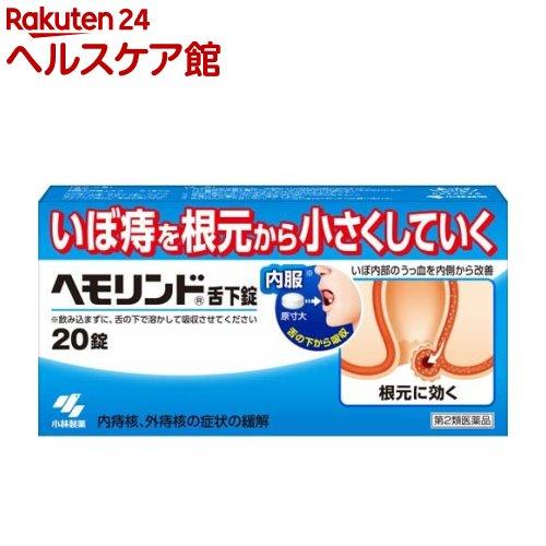 【第2類医薬品】ヘモリンド(20錠)