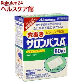 【第3類医薬品】穴あきサロンパスA ビタミンE配合(80枚入)【サロンパス】