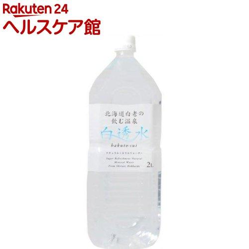 白透水 北海道白老の飲む温泉水(2L*6本入)【白透水】【送料無料】