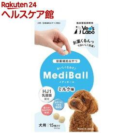 メディボール 犬用 ミルク味(15個入)【Vet's Labo】