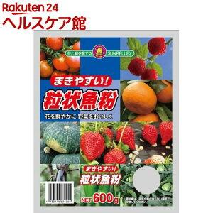 SUNBELLEX 粒状魚粉(600g)【SUNBELLEX】
