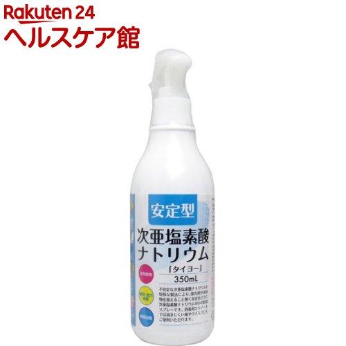 安定型 次亜塩素酸ナトリウム(350mL)