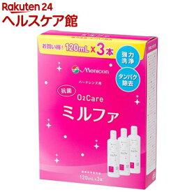 メニコン 抗菌O2ケア ミルファ(120ml*3本入)