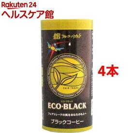 フェアトレードカートカンコーヒー エコ・ブラック(195g*4コセット)