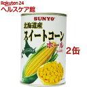 サンヨー スイートコーン ホール 北海道産(435g*2缶セット)