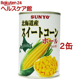 サンヨー スイートコーン ホール 北海道産(435g*2缶セット)[缶詰]
