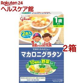 1歳からの幼児食 マカロニグラタン(110g*2袋入*2箱セット)【1歳からの幼児食シリーズ】