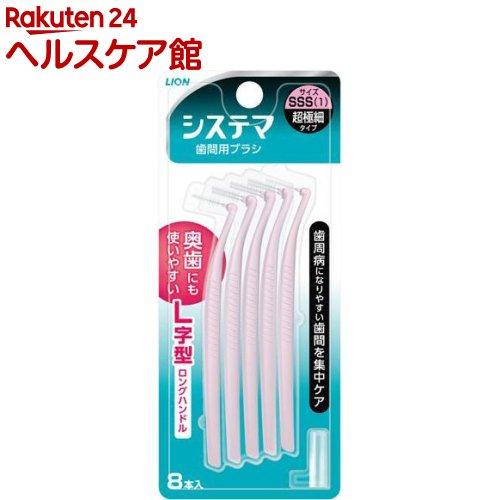 システマ 歯間用ブラシ SSS(SSSサイズ*8本入)【システマ】