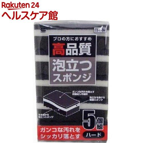 高品質 泡立つスポンジ ハード(5コ入)【ワイズ】