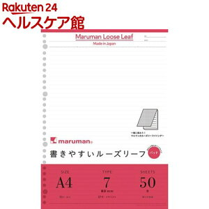 書きやすいルーズリーフパッド A4 メモリ入 7mm罫 L1100P(50枚入)【書きやすいルーズリーフ】