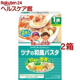 1歳からの幼児食 ツナの和風パスタ(110g*2食入*2箱セット)【1歳からの幼児食シリーズ】