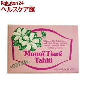 タヒチモノイティアレ石鹸 イランイラン(1コ入)【タヒチ モノイティアレ】