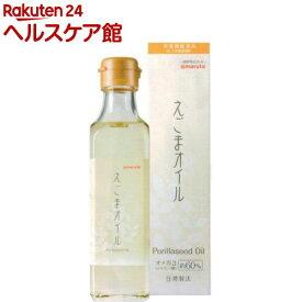 えごまオイル(180g)【spts4】[えごま油]