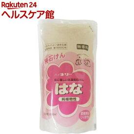 純石けん 純植物性 はな 無香料 詰替用(1L)