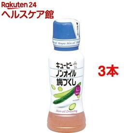 キユーピー ノンオイル 梅づくし(180ml*3コセット)【キユーピー ドレッシング】