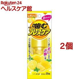 小林製薬 噛むブレスケア レモンミント(25粒入*2コセット)【ブレスケア】