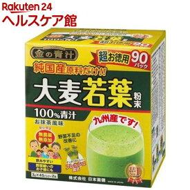 金の青汁 純国産大麦若葉(90包)【金の青汁】
