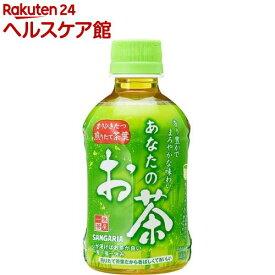 サンガリア あなたのお茶(280ml*24本入)【あなたのお茶】