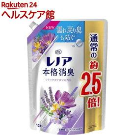 レノア 本格消臭 柔軟剤 リラックスアロマの香り 詰替 特大(1030ml)【レノア 本格消臭】