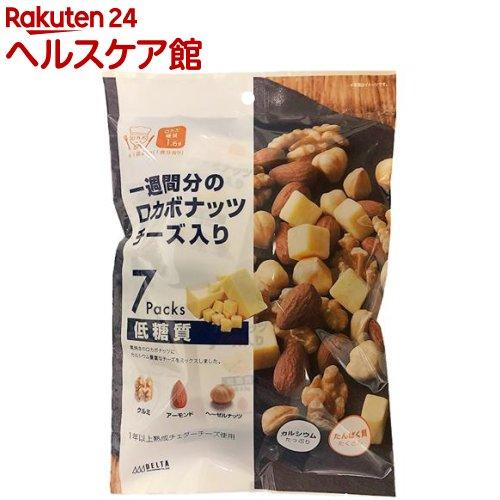 1週間分のロカボナッツ チーズ入り(161g)【pickUP】【DELTA(デルタ)】