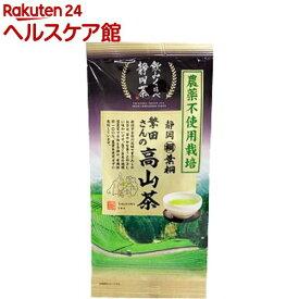 繁田さんの静岡高山茶(80g)【葉桐】