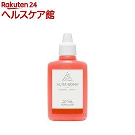 オーラソーマ ポマンダー P05 コーラル(25ml)【オーラソーマ】