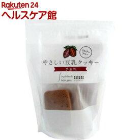 げんきタウン やさしい豆乳クッキー チョコ(7枚入)【spts3】【げんきタウン】