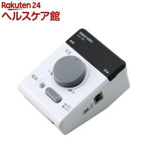 旭電機化成 電話の拡声器III 812034(1個)[防災グッズ]