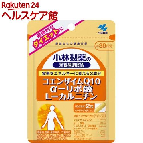 小林製薬 栄養補助食品 コエンザイムQ10 αリポ酸 L-カルニチン(60粒入)【1_k】【小林製薬の栄養補助食品】【送料無料】