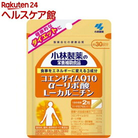 小林製薬 栄養補助食品 コエンザイムQ10 αリポ酸 L-カルニチン(60粒入)【小林製薬の栄養補助食品】