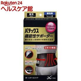 パテックス 機能性サポーター 腰用 男性用Lサイズ 黒(1枚入)【パテックス】