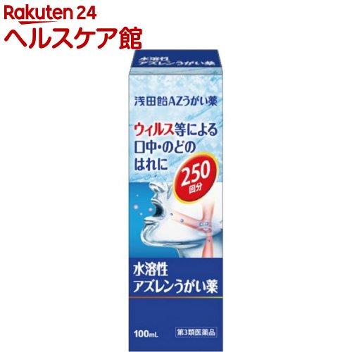 【第3類医薬品】浅田飴 AZうがい薬(100mL)【浅田飴】
