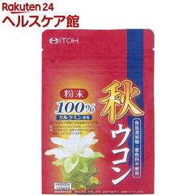秋ウコン粉末100%(200g)【more20】【井藤漢方】