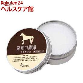 ビューナ 薬用白馬油(27g)【ビューナ】