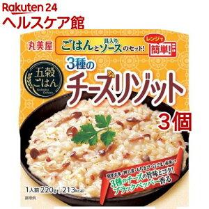 丸美屋 五穀ごはん 3種のチーズクリームリゾット(220g*3コセット)