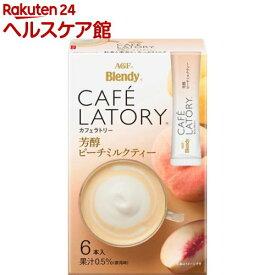 ブレンディ カフェラトリー スティック 芳醇ピーチミルクティー(11g*6本入)【ブレンディ(Blendy)】