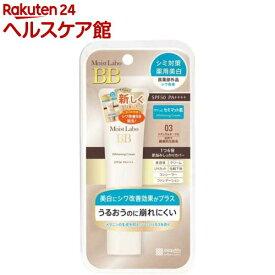 モイストラボ 薬用美白BBクリーム<ナチュラルオークル>(33g)【モイストラボ】