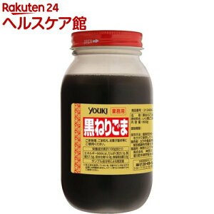 ユウキ食品 業務用 ねりごま(黒)(800g)【slide_c3】【ユウキ食品(youki)】