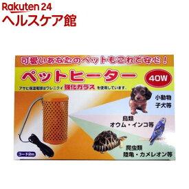 アサヒ ペットヒーター 40W(1コ入)