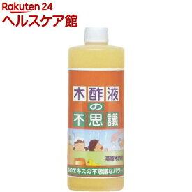 お風呂用 木酢液の不思議(500ml)
