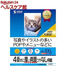 サンワサプライ インクジェット両面印刷紙・厚手 A4 JP-ERV5NA4-100(100枚入)【サンワサプライ】