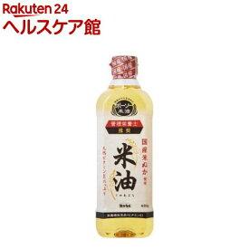 ボーソー 米油(こめあぶら)(600g)【spts4】