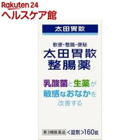 【第3類医薬品】太田胃散 整腸薬(160錠)【太田胃散】