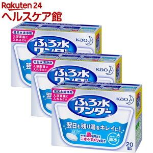 ふろ水ワンダー 風呂水洗浄剤 翌日も風呂水キレイ(20錠入*3箱セット)